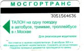 Ticket de transport - Билет на транспорт. Photo M.Accadbled